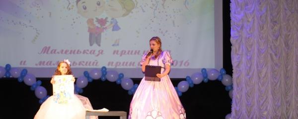 """Открытый конкурс """"Маленькая принцесса и маленький принц"""" (2016)"""